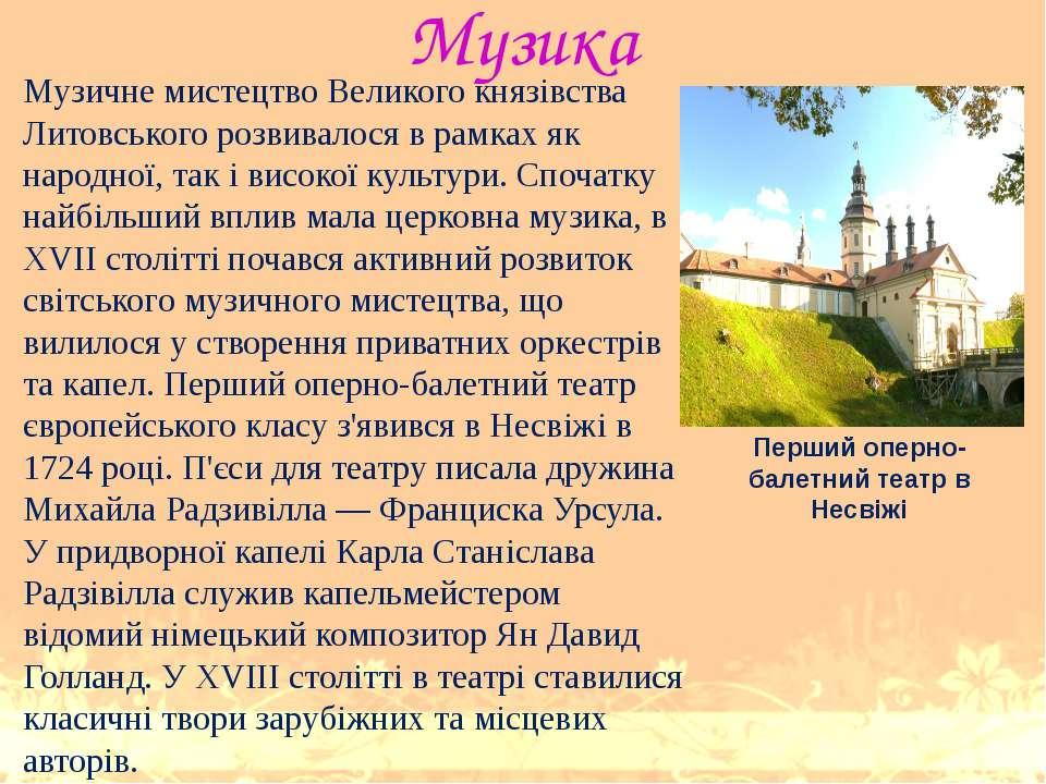 Музика Музичне мистецтво Великого князівства Литовського розвивалося в рамках...