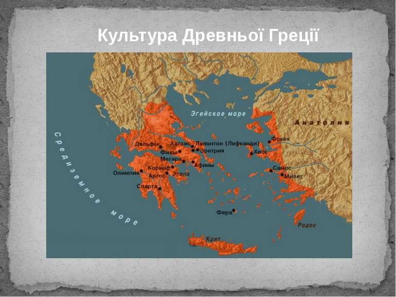 Культура Древньої Греції