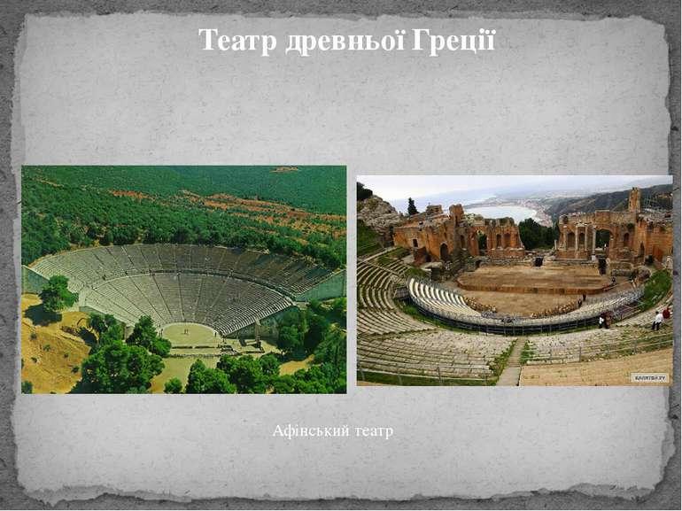 Театр древньої Греції Афінський театр