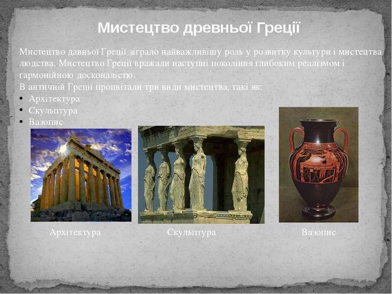 Мистецтво древньої Греції Мистецтво давньої Греції зіграло найважливішу роль ...