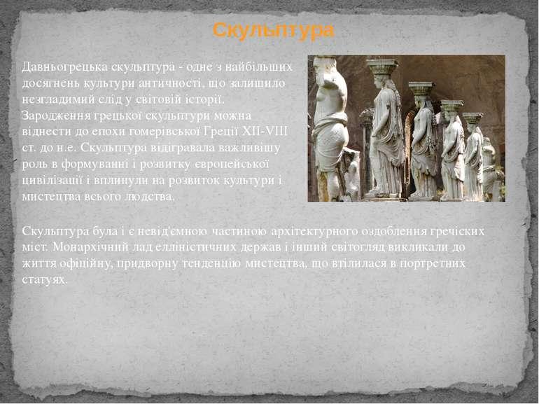 Скульптура Давньогрецька скульптура - одне з найбільших досягнень культури ан...