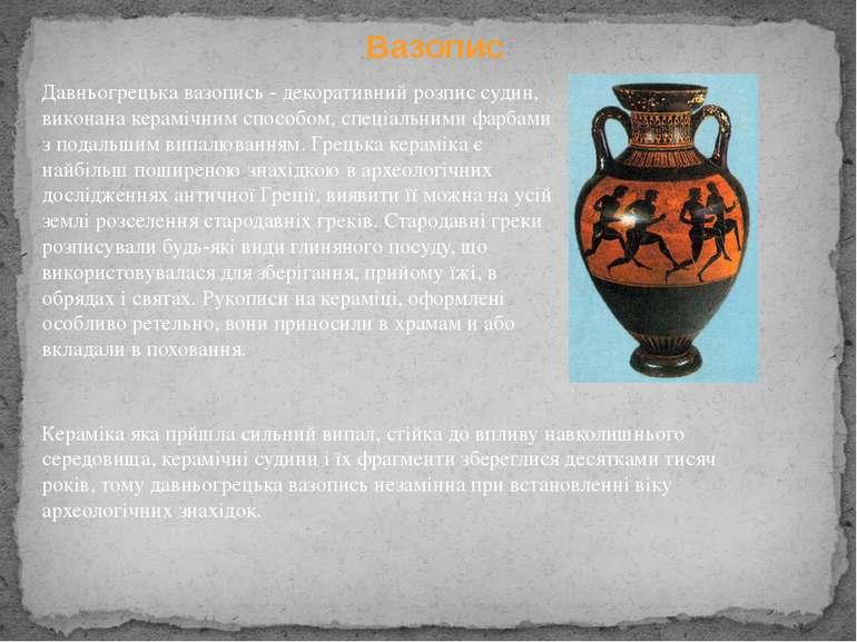 Вазопис Давньогрецька вазопись - декоративний розпис судин, виконана керамічн...