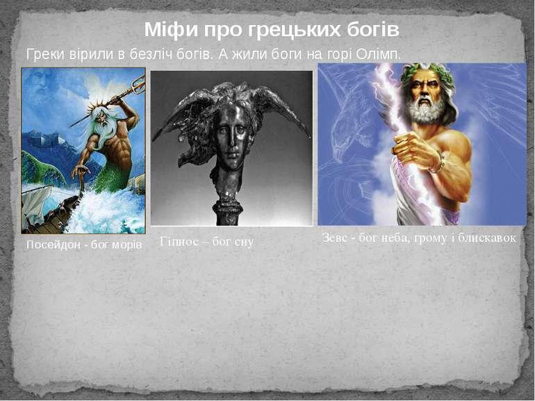 Міфи про грецьких богів Греки вірили в безліч богів. А жили боги на горі Олім...