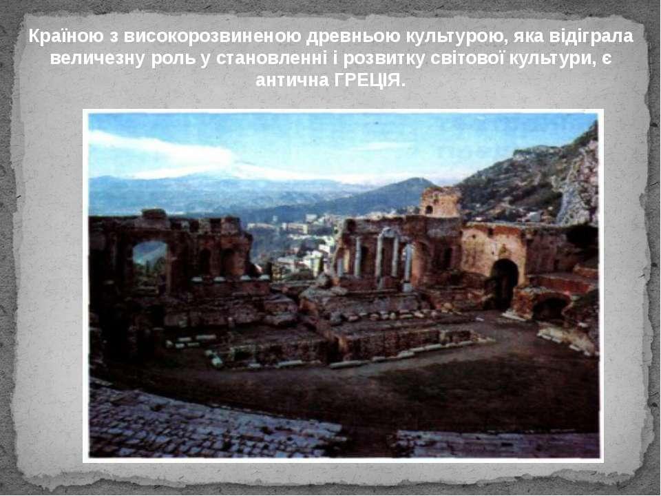 Країною з високорозвиненою древньою культурою, яка відіграла величезну роль у...