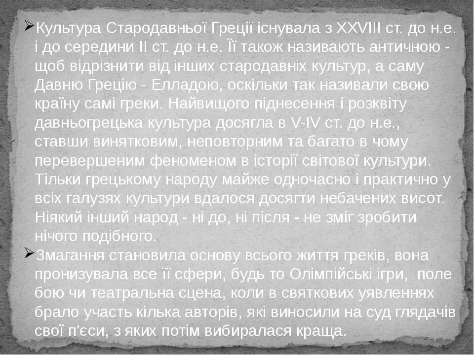 Культура Стародавньої Греції існувала з XXVIII ст. до н.е. і до середини II с...