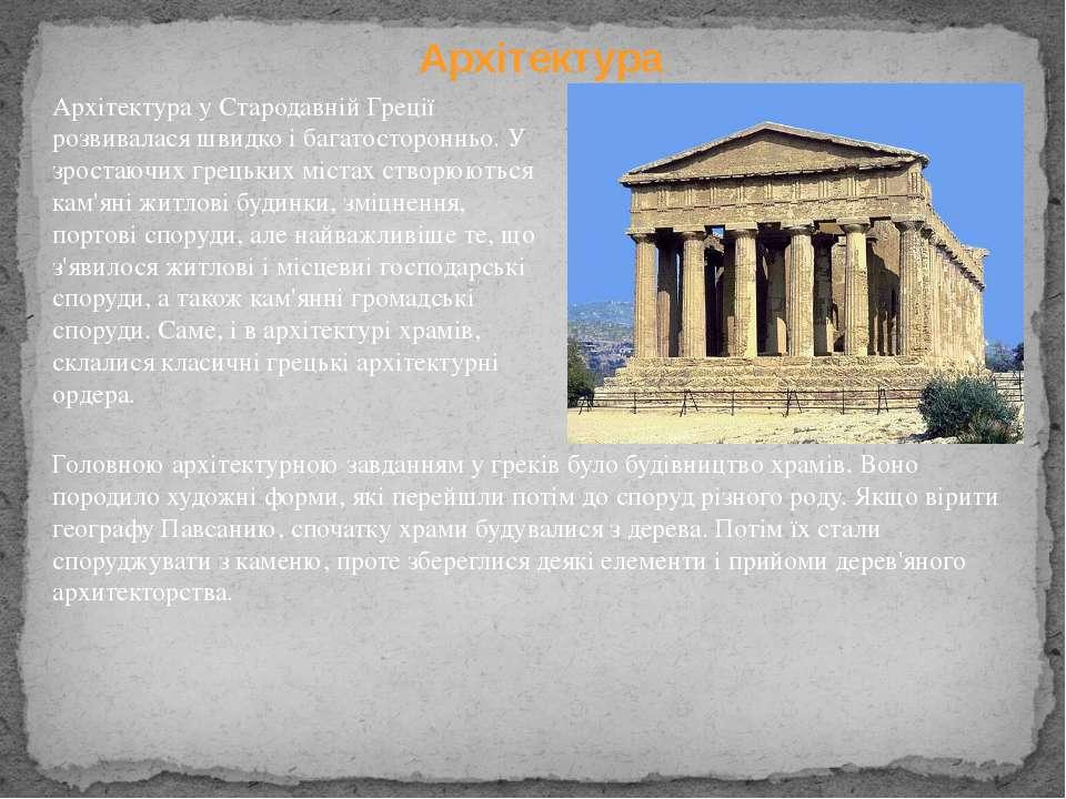 Архітектура Архітектура у Стародавній Греції розвивалася швидко і багатосторо...
