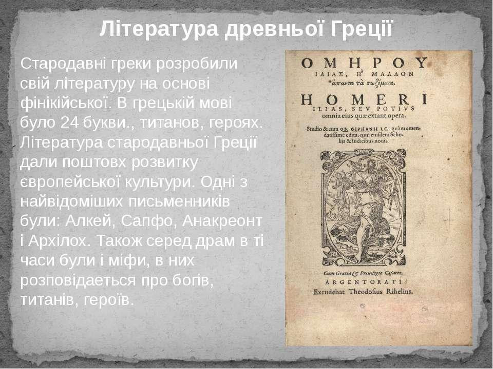 Література древньої Греції Стародавні греки розробили свій літературу на осно...