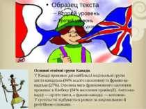 Основні етнічні групи Канади. У Канаді проживає дві найбільші національні гру...