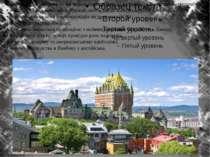 Квебекська проблема — не тільки національна та релігійна, а й соціально-еконо...