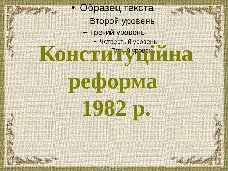 Конституційна реформа 1982 р.
