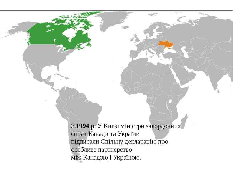 3.1994 р. У Києві міністри закордонних справ Канади та України підписали Спіл...