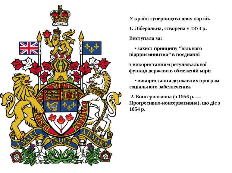 У країні суперництво двох партій. 1. Ліберальна, створена у 1873 р. Виступала...