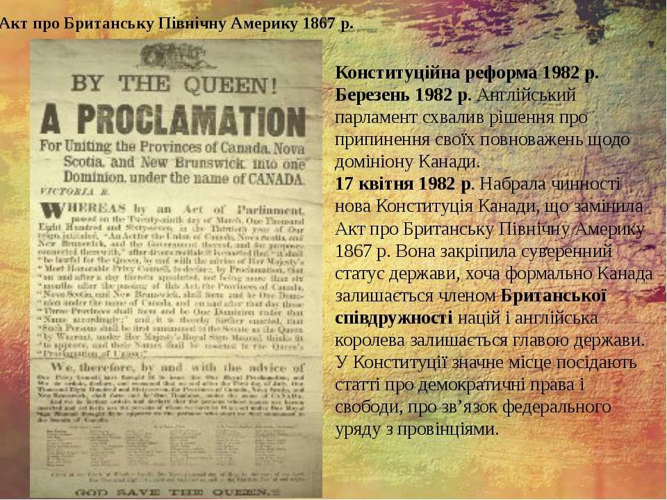 Акт про Британську Північну Америку 1867 р. Конституційна реформа 1982 р. Бер...