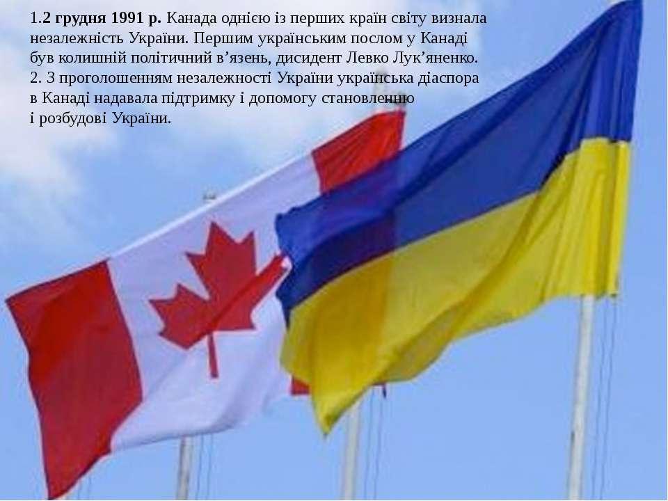 1.2 грудня 1991 р. Канада однією із перших країн світу визнала незалежність У...