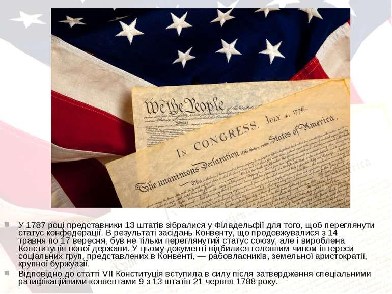 У 1787 році представники 13 штатів зібралися у Філадельфії для того, щоб пере...