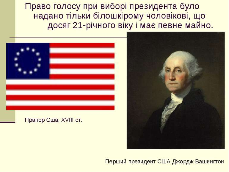 Право голосу при виборі президента було надано тільки білошкірому чоловікові,...