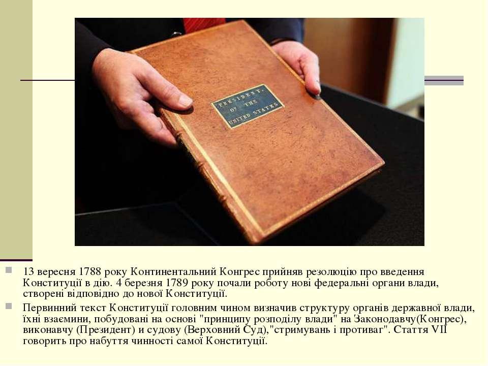 13 вересня1788рокуКонтинентальний Конгресприйняв резолюцію про введення К...