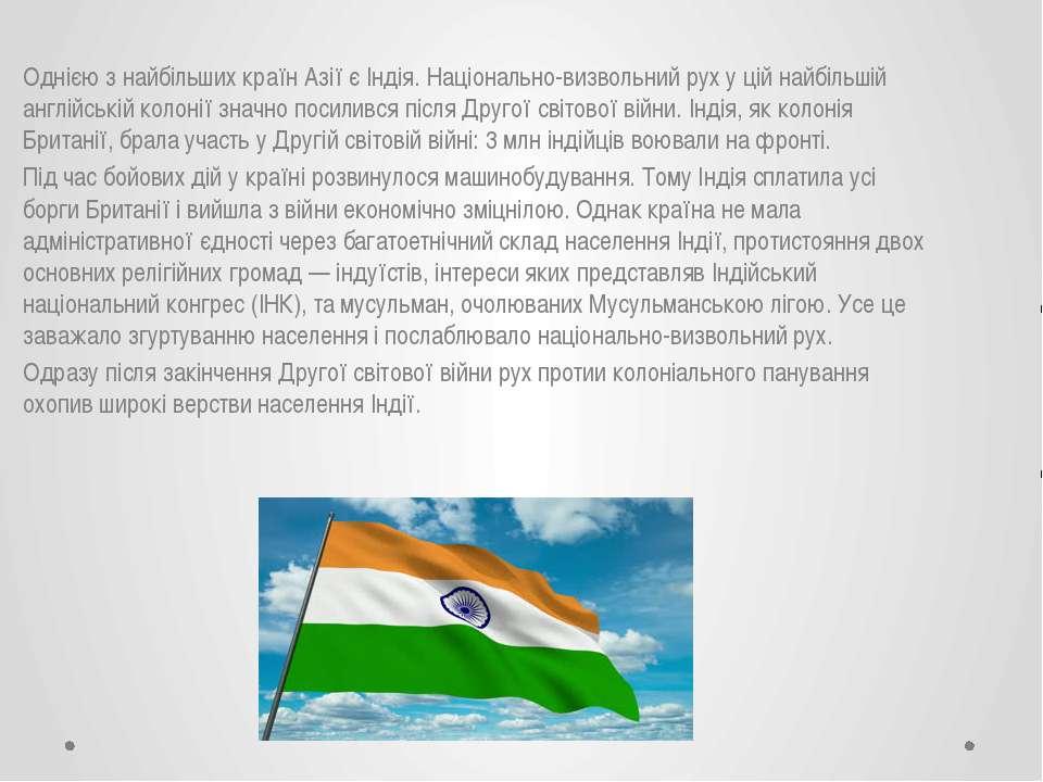 Однією з найбільших країн Азії є Індія. Національно-визвольний рух у цій найб...