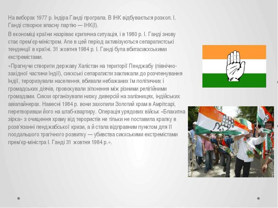 На виборах 1977 р. Індіра Ганді програла. В ІНК відбувається розкол. І. Ганді...