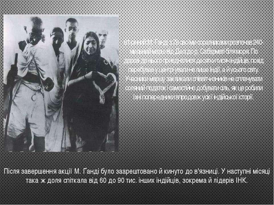 61-річний М. Ґанді з 78 своїми соратниками розпочав 240-мильний марш від Делі...