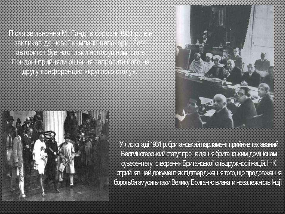 Після звільнення М. Ґанді в березні 1931 р., він закликав до нової кампанії н...