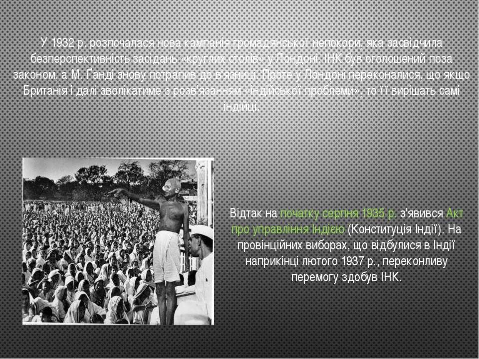 У 1932 р. розпочалася нова кампанія громадянської непокори, яка засвідчила бе...