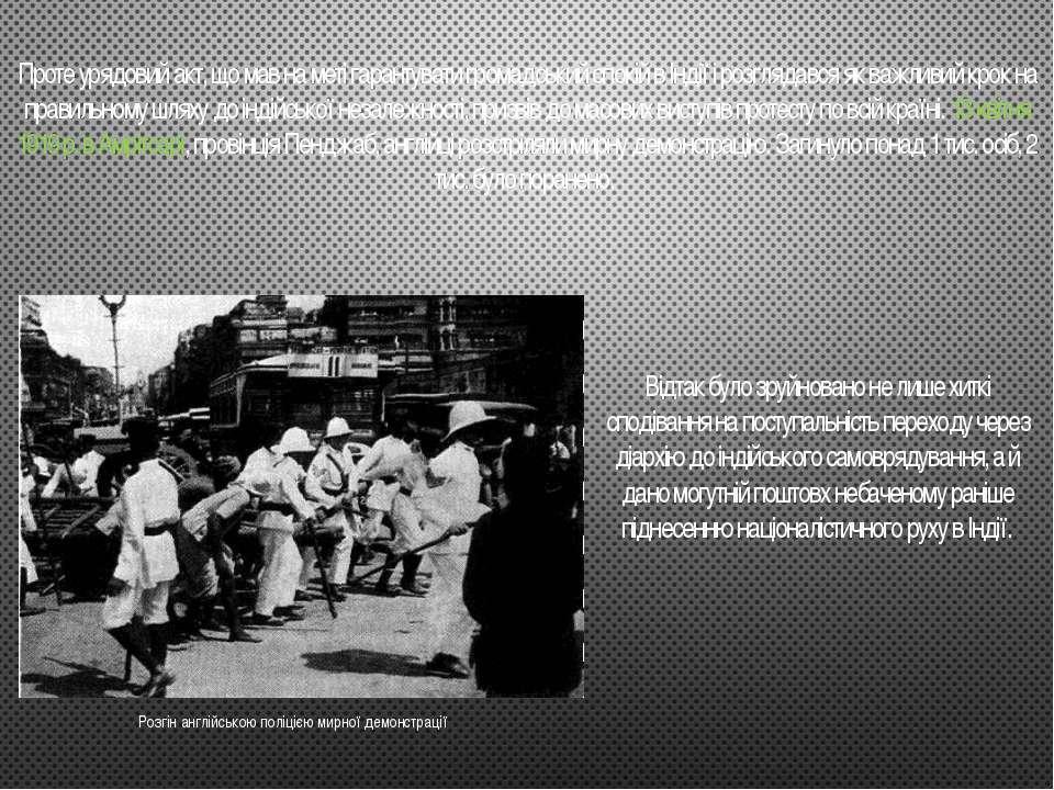 Проте урядовий акт, що мав на меті гарантувати громадський спокій в Індії і р...