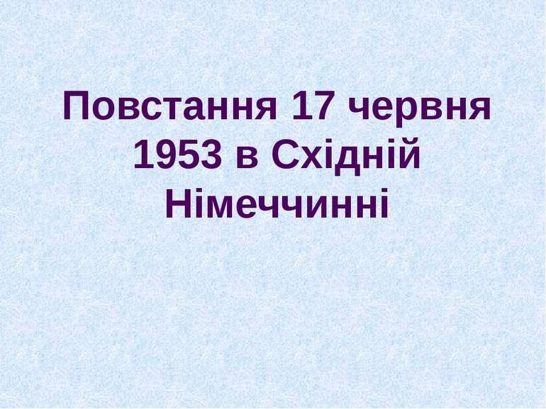 Повстання 17 червня 1953 в Східній Німеччинні