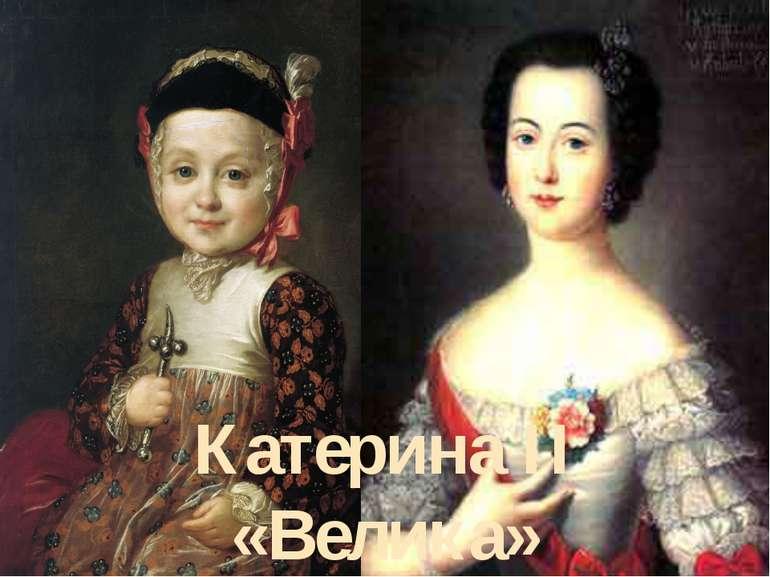 Катерина ІІ «Велика» (1762—1796)