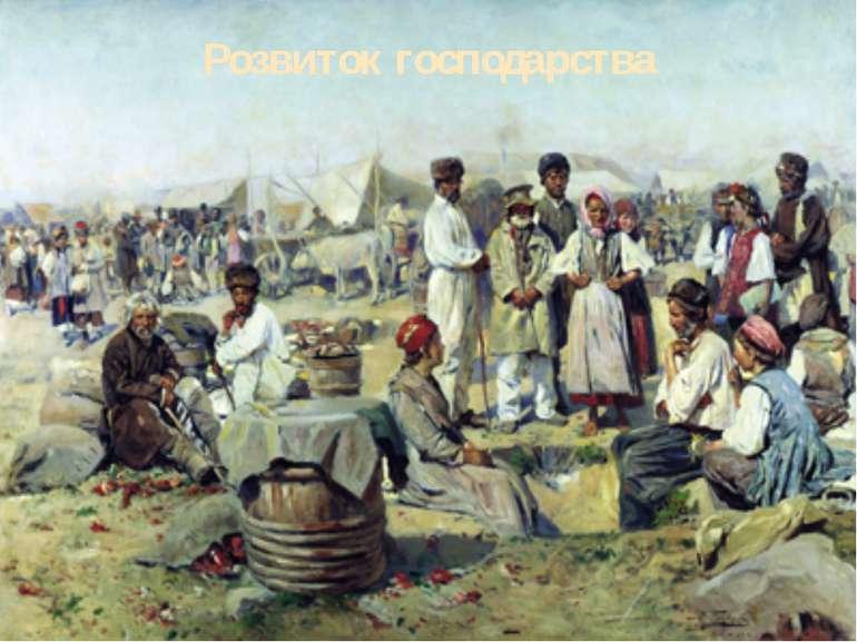 Розвиток господарства Південь України швидко заселяли люди з різних куточків ...