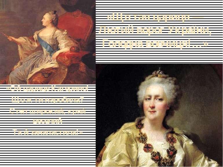 «Ой царице Катерино! Що ж ти наробила? Степ широкий, край веселий Та й занапа...