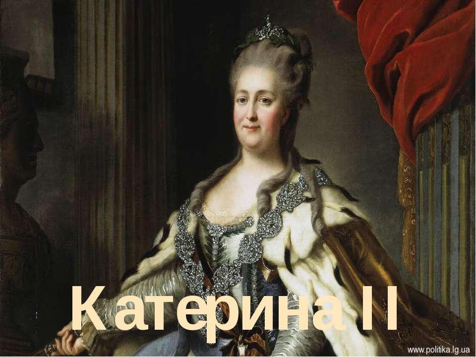 Катерина II