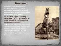Висновки: 1)Лицарі втратили близько 40тисяч вбитими і 15 тисяч потрапило в по...