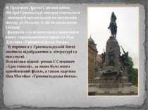 8) Протягом Другої Світової війни бій при Грюнвальді використовувалося  німе...