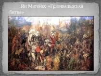 Ян Матейко «Грюнвальдська битва»