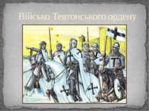 Військо Тевтонського ордену