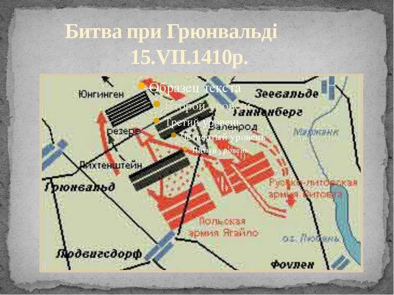 Битва при Грюнвальді 15.VII.1410р.