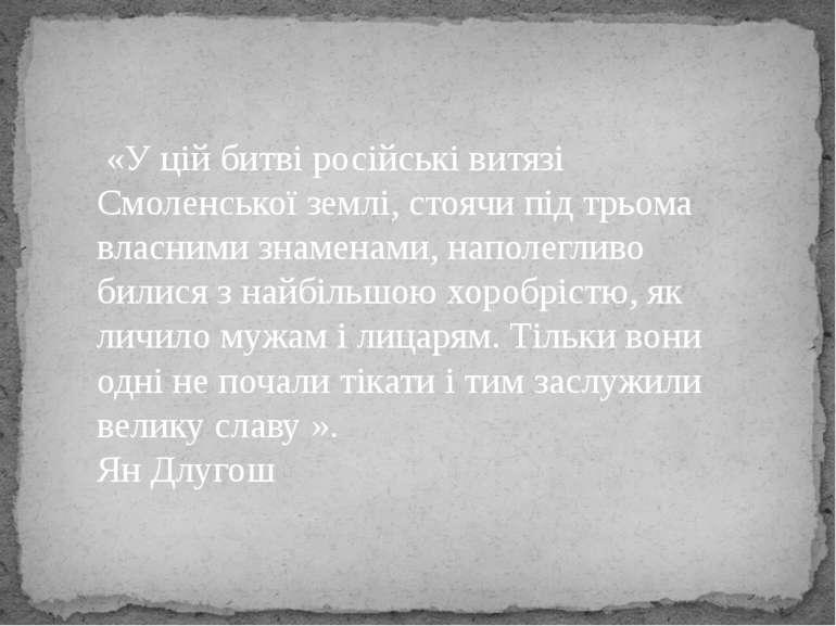 «У цій битві російські витязі Смоленської землі, стоячи під трьома власними з...