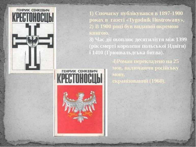 1) Спочатку публікувався в 1897-1900 роках в газеті «Tygodnik Ilustrowany», 2...