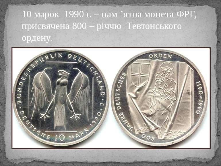 10 марок 1990 г. – пам 'ятна монета ФРГ, присвячена 800 – річчю Тевтонського ...