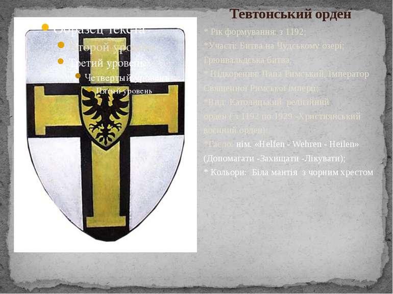 * Рік формування: з 1192; *Участі: Битва на Чудському озері; Грюнвальдська би...
