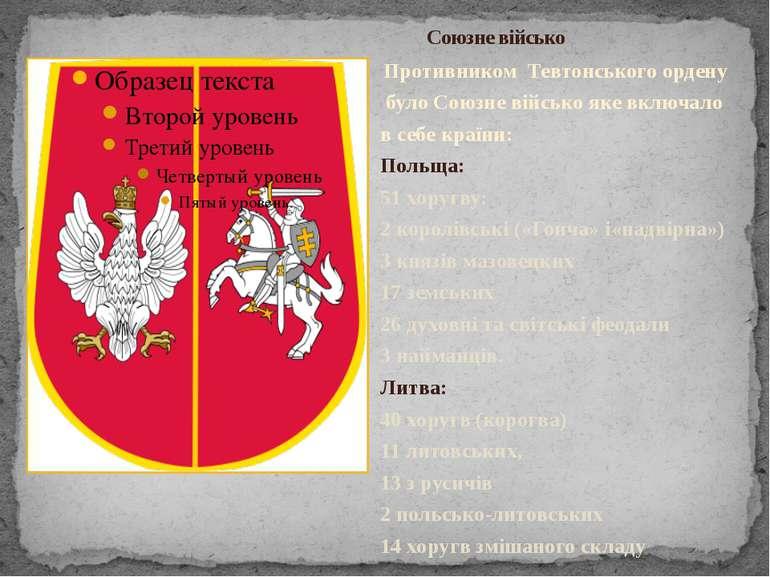 Противником Тевтонського ордену було Союзне військо яке включало в себе країн...