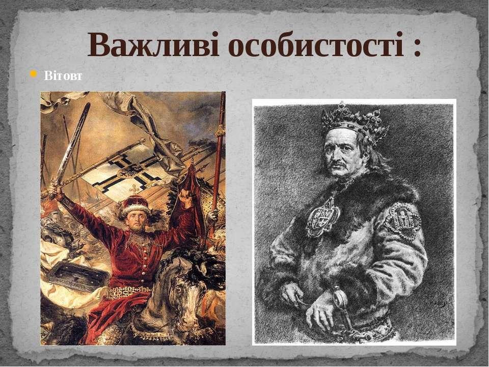 Важливі особистості : Вітовт Владислав Ягайло