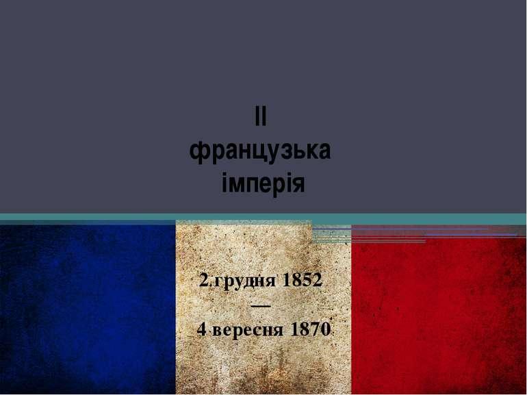 II французька імперія 2 грудня1852 — 4 вересня1870