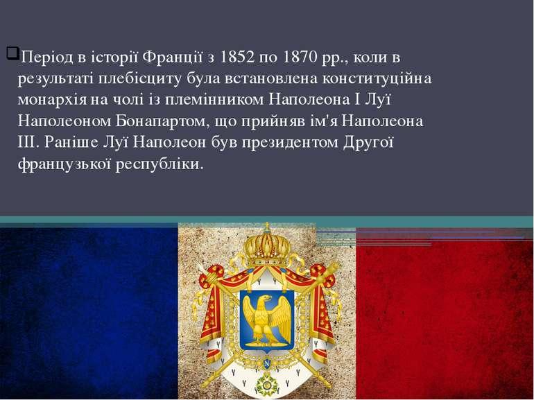 Період в історіїФранціїз 1852 по 1870 рр., коли в результатіплебісцитубул...