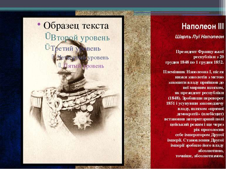 Наполеон III Шарль Луї Наполеон Президент Французької республіки з20 грудня...