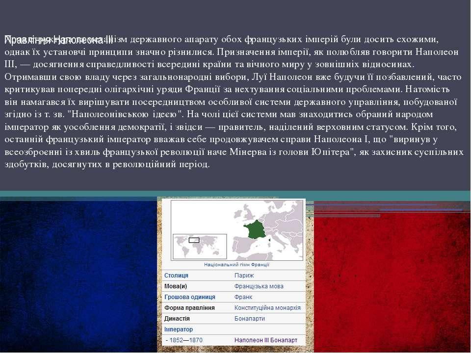Правління Наполеона ІІІ Хоча структура та механізм державного апарату обох фр...