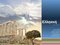 Культура стародавньої греції, ЇЇ специфіка Підготували студенти 12 групи Фізи...