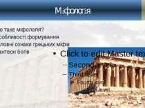Міфологія Що таке міфологія? Особливості формування Головні ознаки грецьких м...