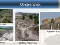 Основні поліси Руїни Фів Мікени Розкопки Херсонеса Парфенон в Афінах